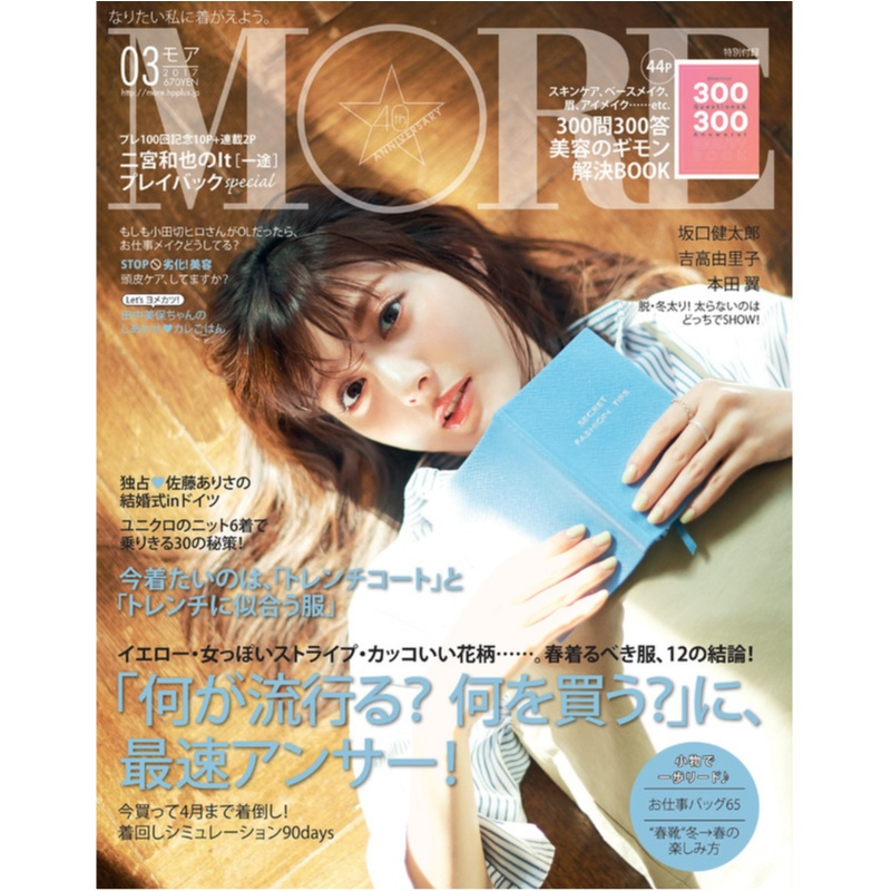 「MORE」の活動は継続