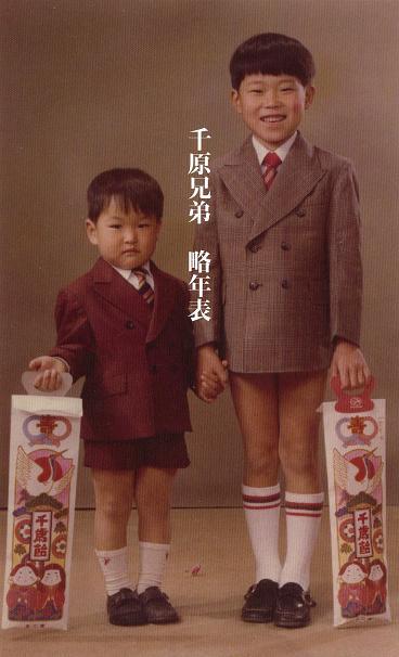 千原兄弟は京都出身