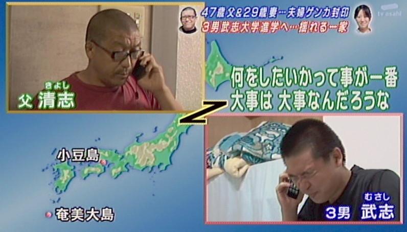 三男・武志さん