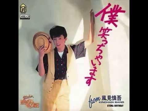 僕 笑っちゃいます 風見慎吾 - YouTube