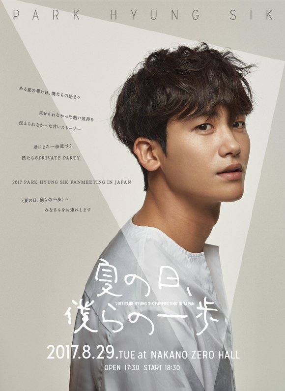 「2017 PARK HYUNG SIK FANMEETING IN JAPAN 夏の日、僕らの一歩」