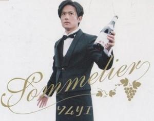 SMAPで一番のワイン好き