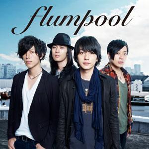 flumpool ベース