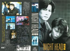 劇場版「NIGHT HEAD」