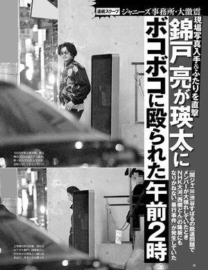 錦戸 亮 週刊 誌 錦戸亮が映画『Cottontail』出演へ。国際的作品に起用の裏側俳優業再...